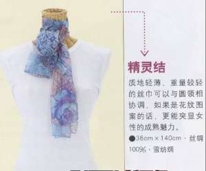 丝巾与西服搭配